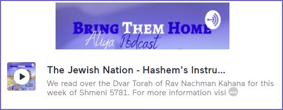 Podcast: HaShem's Instrument