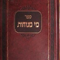 Mei Menuchot Volume 3: Rosh HaShana