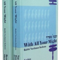 New Release: With All Your Might